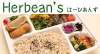 herbean's(縺ッ繝シ縺ウ縺ゅs縺�)